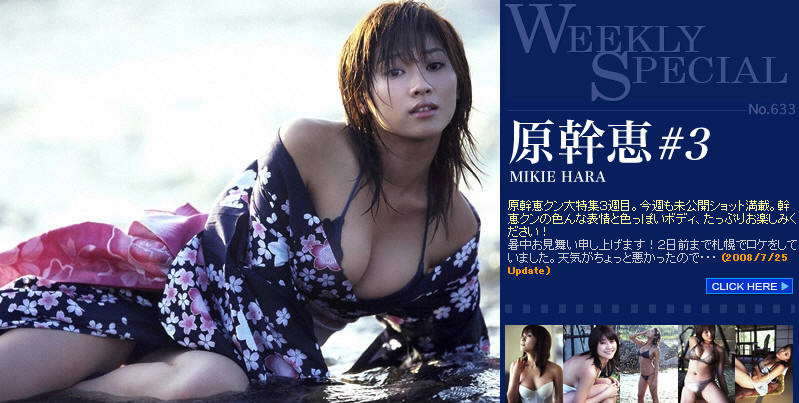 [TWO] No.633 Mikie Hara 原幹恵 top-wee-Pho1