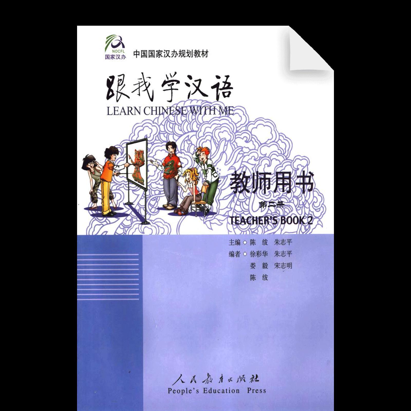 Genwo Xuehanyu Jiaoshi Yongshu Di2Ce