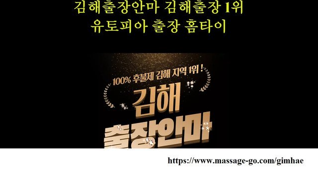 Gimhae-Business-Trip-Massage