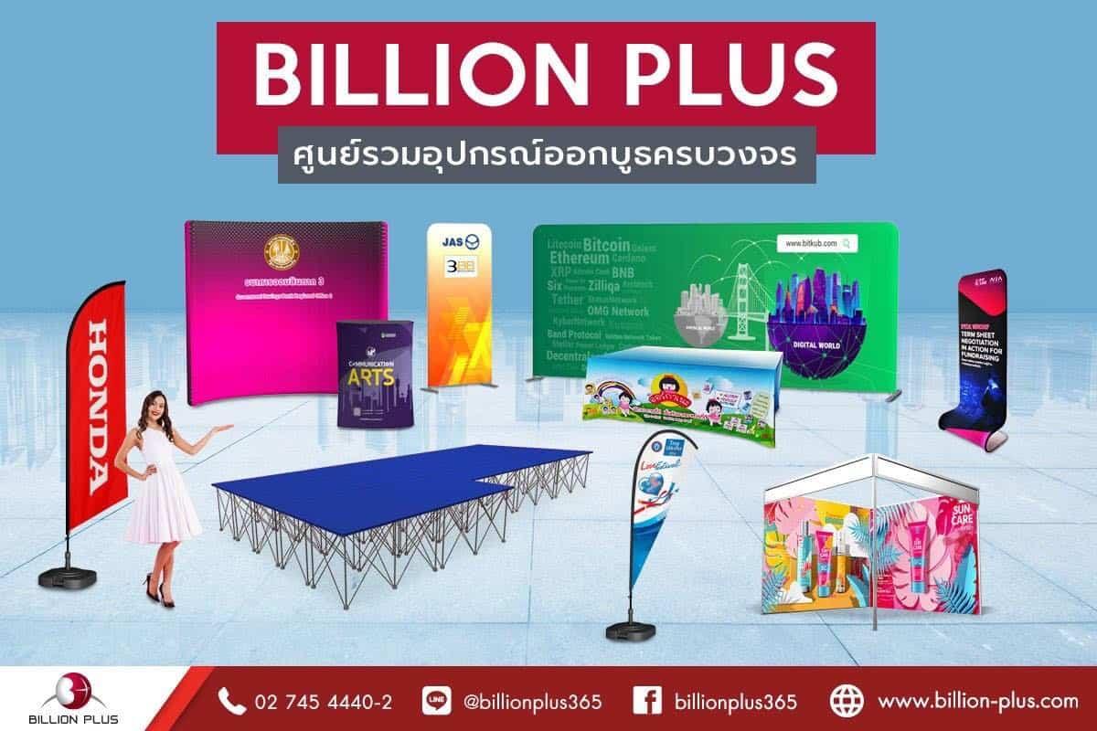 Billion Plus ศูนย์รวมอุปกรณ์ออกบูธ,อุปกรณ์จัดบูธ,ชุดออกบูธ,ชุดแสดงสินค้า ครบวงจร