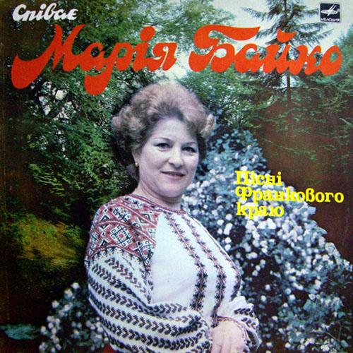 Las peores portadas de la historia de la ¿música? - Página 17 MARIA-BAYKO