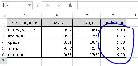 массивы Excel 5