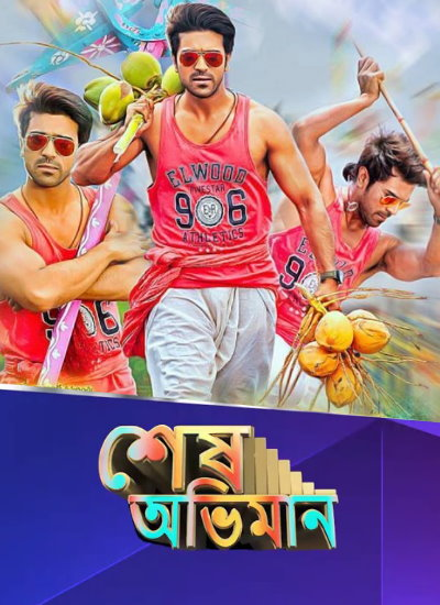 Sesh Obhimaan (Yevadu 2) (2021) Bengali Dubbed Movie 720p | 480p HDRip x265 AAC 700MB | 300MB