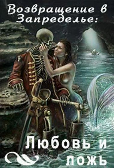 Возвращение в Запределье: любовь и ложь - Lyana Seamens