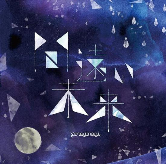 [Single] yanaginagi – Madooi Mirai