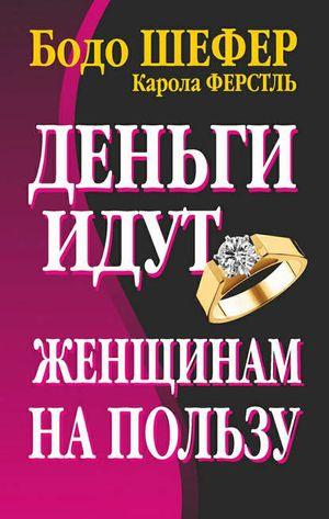 Топ-книги по финансам-2021. Деньги идут женщинам на пользу, Бодо Шефер,Карола Ферстл