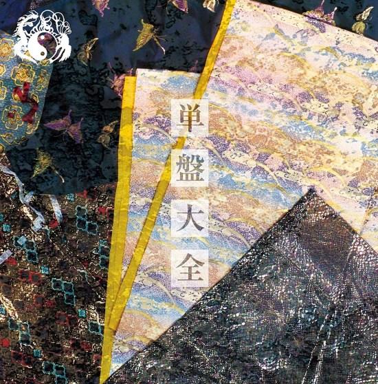 [Album] Onmyo-za – Tanban Taizen