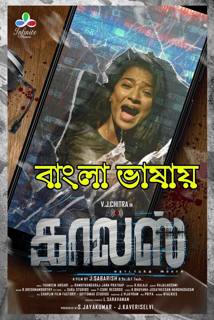 Calls (2021) Bengali Dubbed ORG 720p HDRip 900MB Download