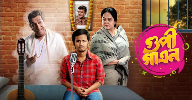 Gupi Gayen 2019 Bengali Movie Web-dl x264 AC3