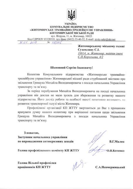 DOC - Профспілка Житомирського ТТУ просить мера залишити на посаді начальника управління транспорту Михайла Грищука