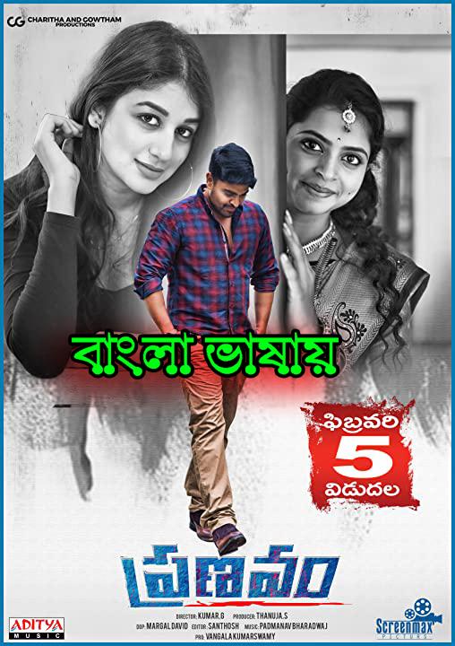 Pranavam (2021) Bengali Dubbed ORG 720p HDRip 900MB Download