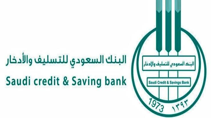 الاستعلام عن قروض بنك التسليف السعودي 1441-2020 والخطوات المطلوبة للتسجيل