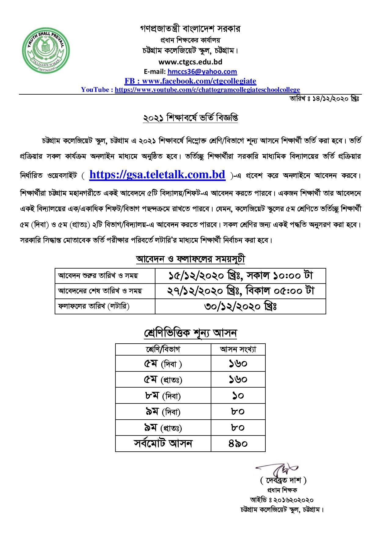 Collegiate-Admission-Circular-2021-pdf-5fd741a1295bb-page-001