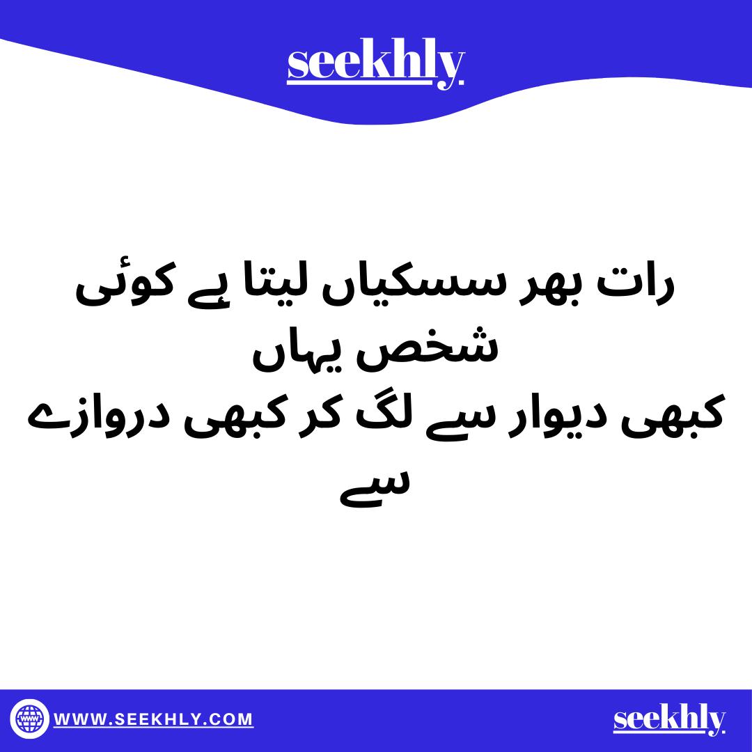 sad-poetry-in-urdu,urdu-poetry,sad-poetry,
