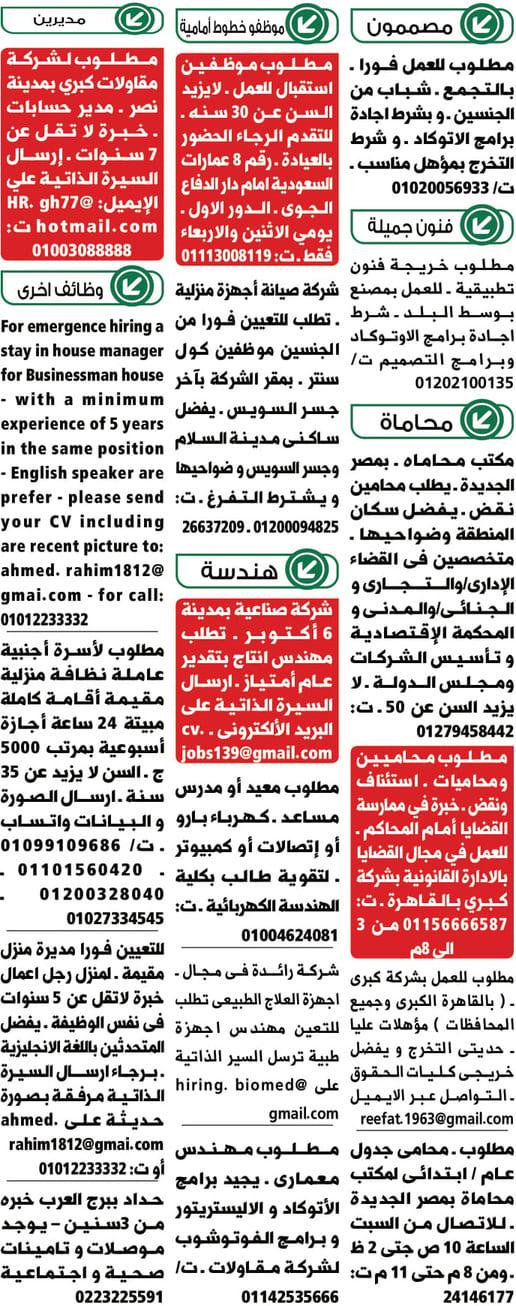 وظائف الوسيط اليوم القاهرة والجيزة الجمعة 8 مايو وظائف خالية 8 5 2020 وظيفة كوم وظائف اليوم