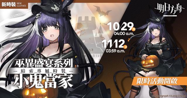 《明日方舟》金秋限時活動登場 釋出「巫異盛宴」系列時裝等內容 02