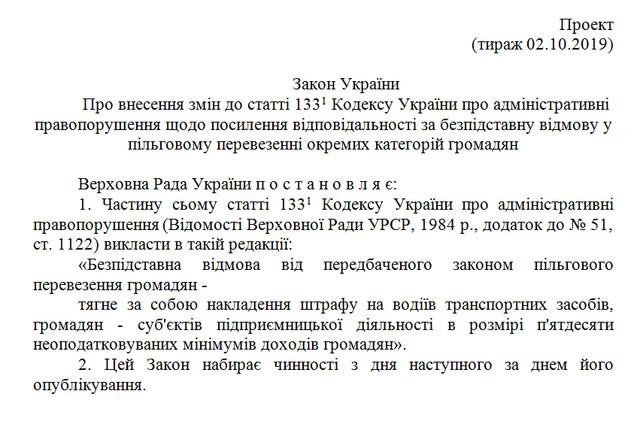 perev - Верховна рада ухвалила закон про збільшення штрафів за відмову возити пільговиків
