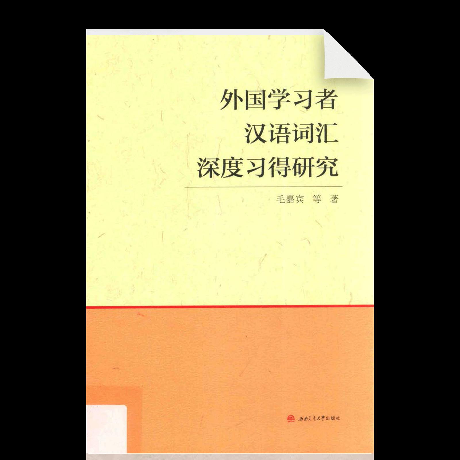 Waiguo Xuexizhe Hanyu Cihui Shendu Xide Yanjiu