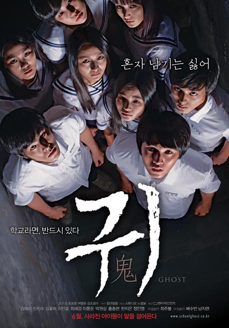 Ghost-2010-Korean-Movie-p1