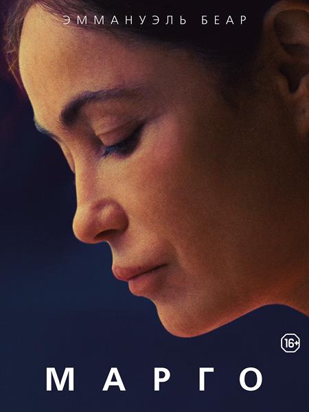 Марго / L'étreinte (2020/WEB-DL/WEB-DLRip)