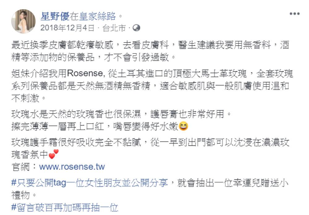 星野優試用推薦Rosense玫瑰水/玫瑰純露,濃郁玫瑰護手霜,玫瑰護唇膏