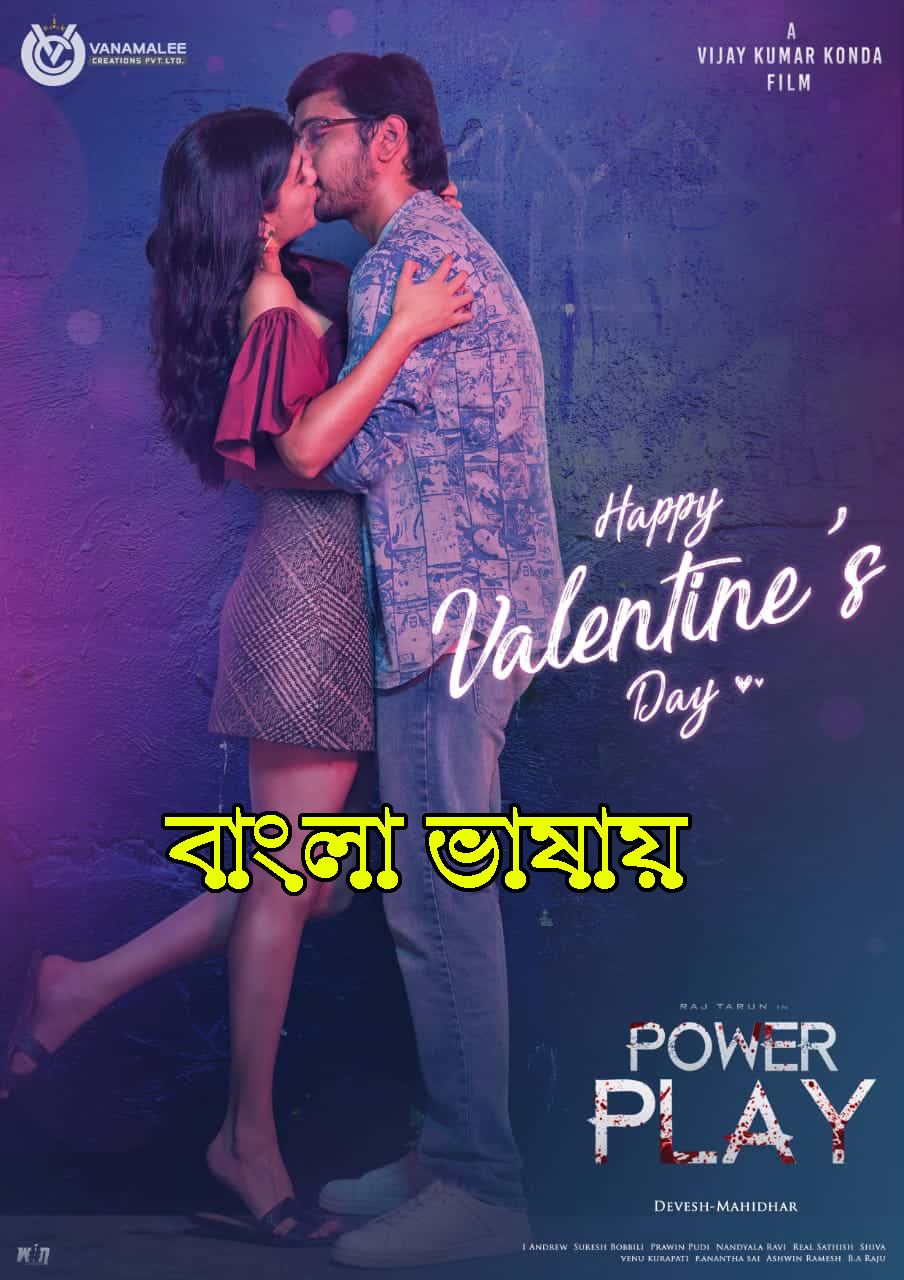 Power Play 2021 Bengali Dubbed ORG 720p UNCUT HDRip 900MB Download