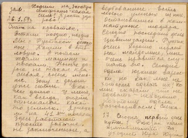 Zina Kolmogorova diary 05.jpg