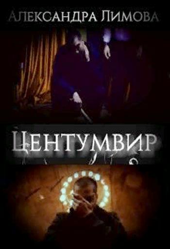 Центумвир. Александра Лимова