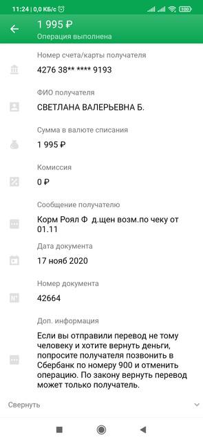 Screenshot-2020-11-17-11-24-28-731-ru-sberbankmobile.jpg