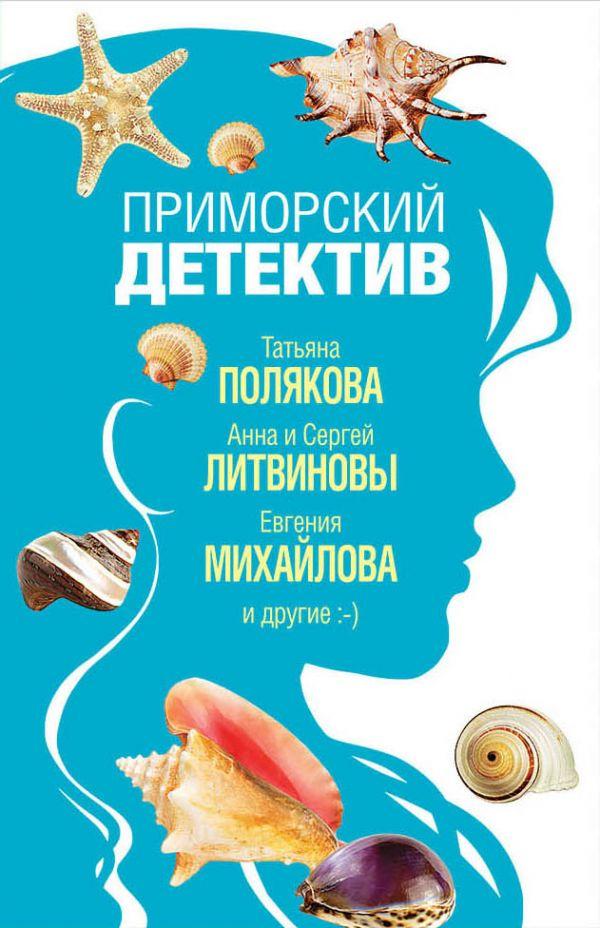Приморский детектив. Автор Анна Литвинова