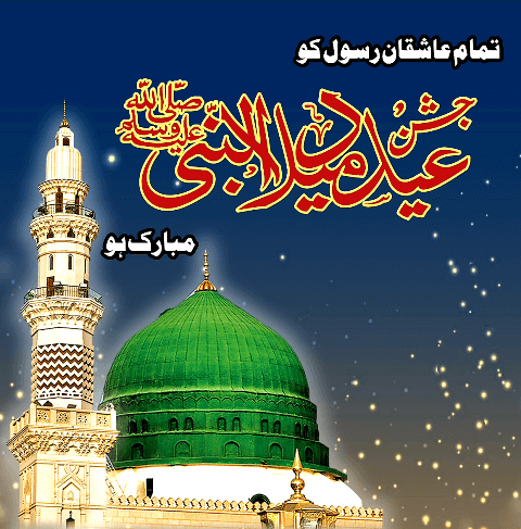 jashn e eid milad un nabi mubarak rabi ul awal mubarak images 2020 subkuch web