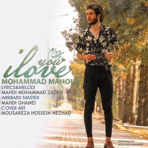 دانلود آهنگ محمد ماهور به نام دوست دارم