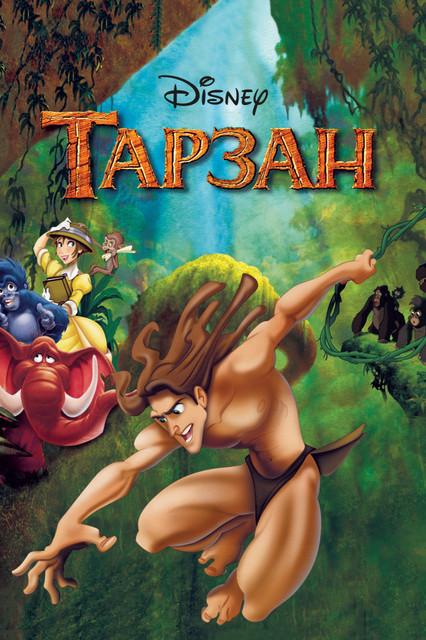 Смотреть Тарзан / Tarzan Онлайн бесплатно - Тарзан вырос среди горилл, в таинственных джунглях, где не ступала нога человека....