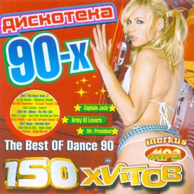 VA - Звезды дискотек 90-х [Дискотека 90-х - The Best Of Dance 90 / 150 хитов] [MP3|128 Kbps]