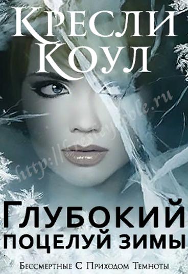 Глубокий поцелуй зимы Бессмертные с приходом темноты - 8. Кресли Коул