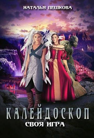 Калейдоскоп-4. Своя Игра - Наталья Пешкова