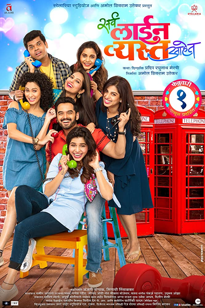 Sarva Line Vyasta Aahet 2019 Marathi 480p HDRip 350MB Download