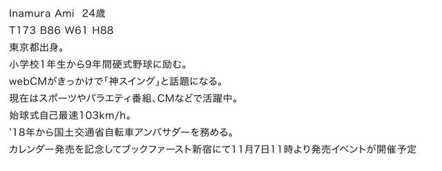 Inamura-Ami-100504