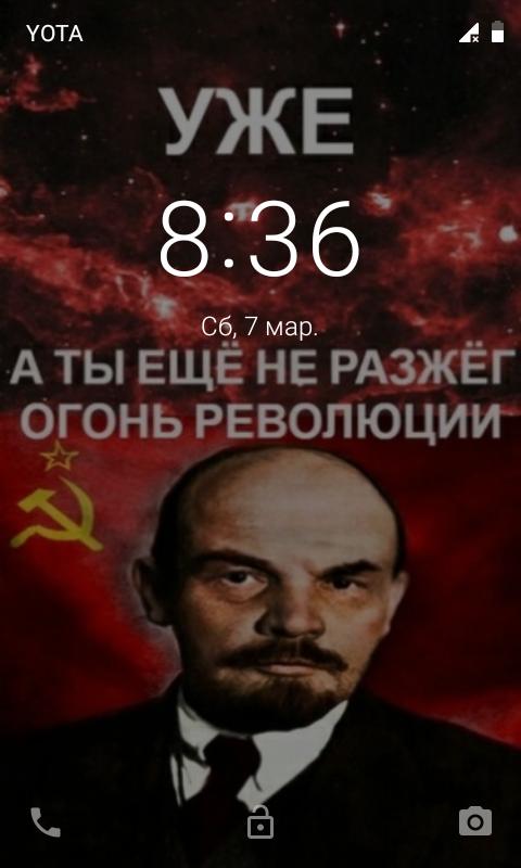 Товарищи, пора уже разжечь огонь революции!