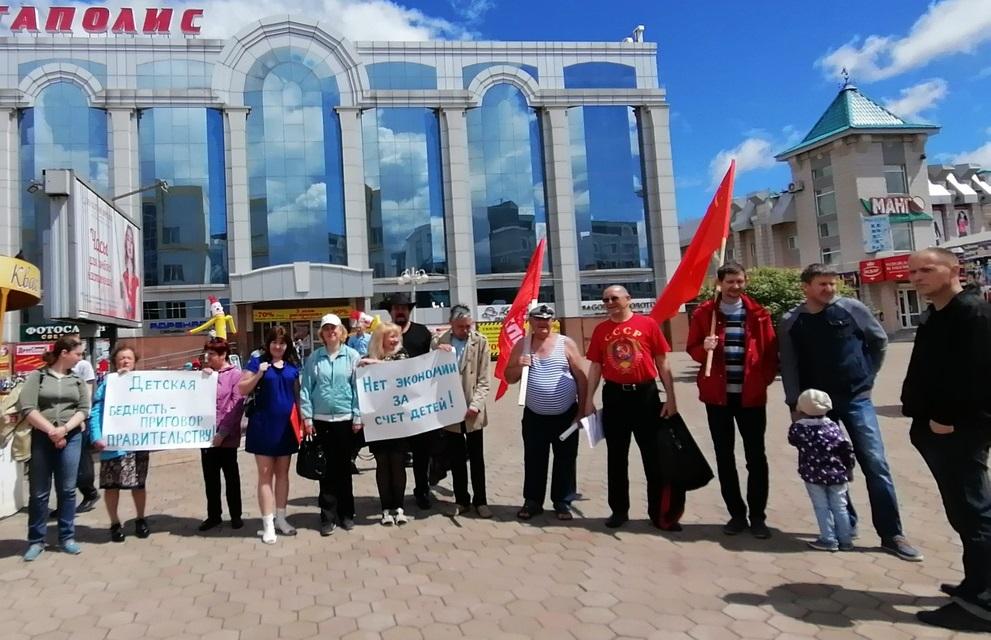 Коммунисты Биробиджана провели пикет в День защиты детей