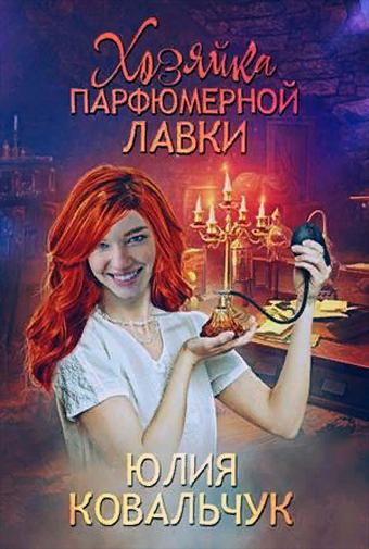 Хозяйка парфюмерной лавки. Ковальчук Юлия