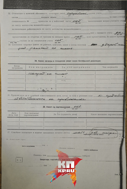 Alexander-Kolevatov-documents-53