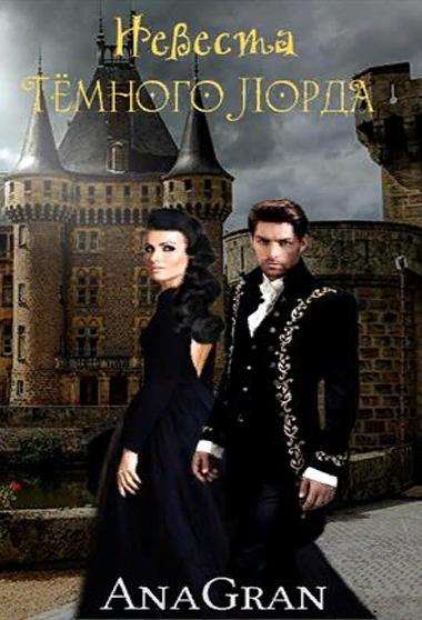 Невеста тёмного лорда. AnaGran