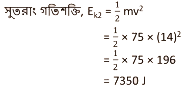 SSC Physics 4th Week Assignment Answer SSC Exam 2021