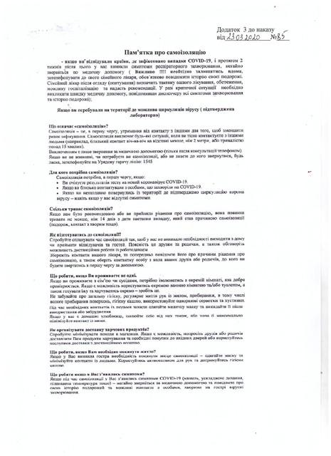 Про організацію заходів проти COVID-19 COVID-19-5