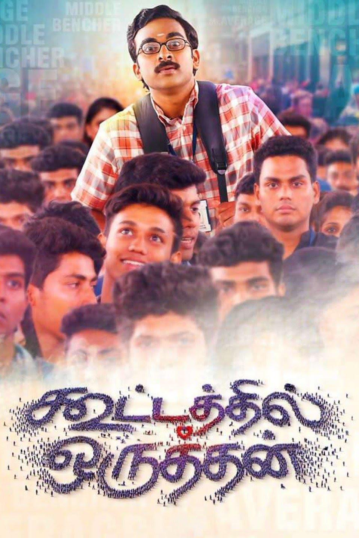 Kootathil Oruthan 2017 Tamil DVDRip 480p 640p Download
