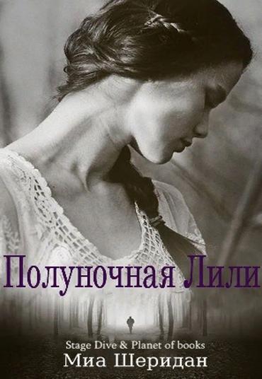 Полуночная Лили - Миа Шеридан