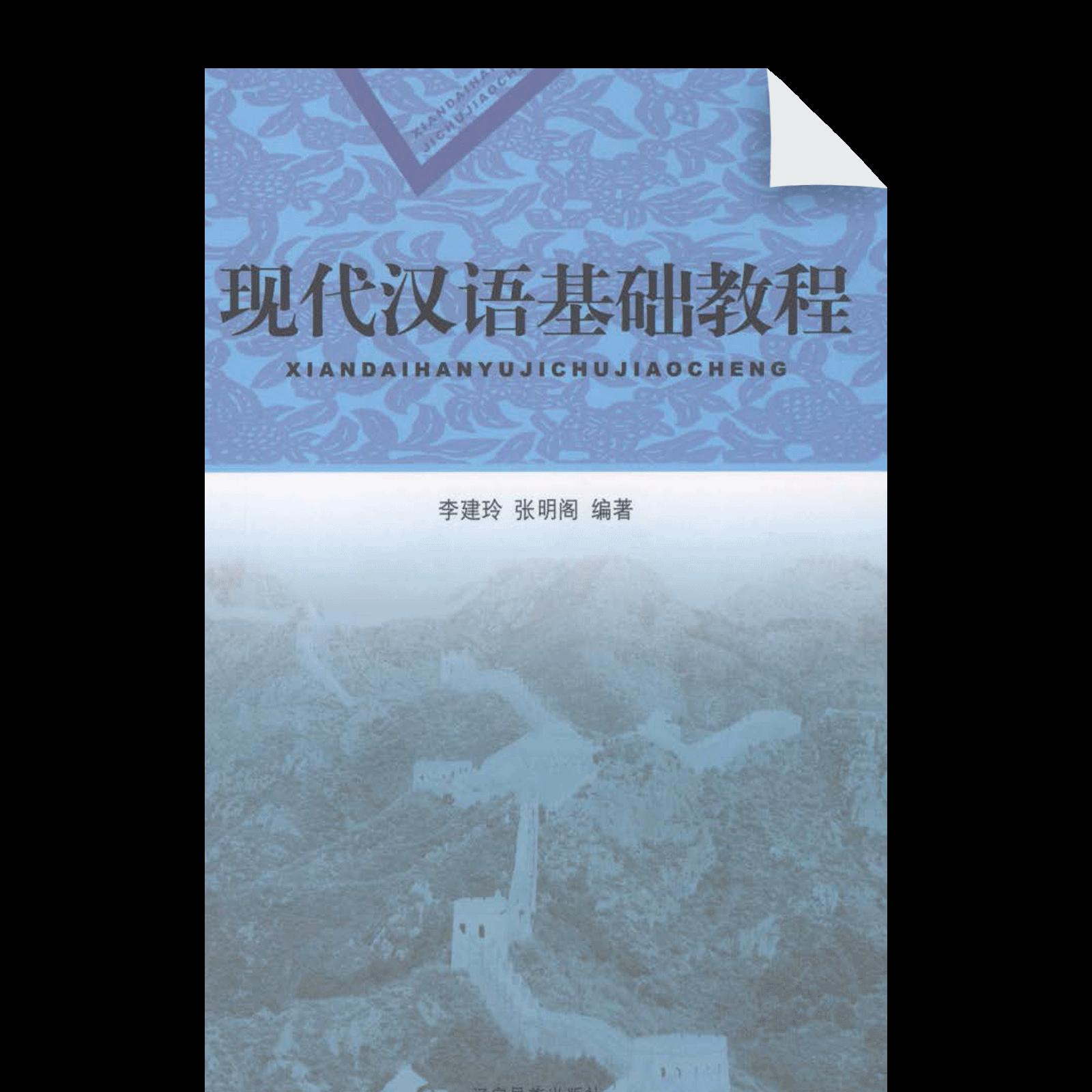Xiandai Hanyu Jichu Jiaocheng