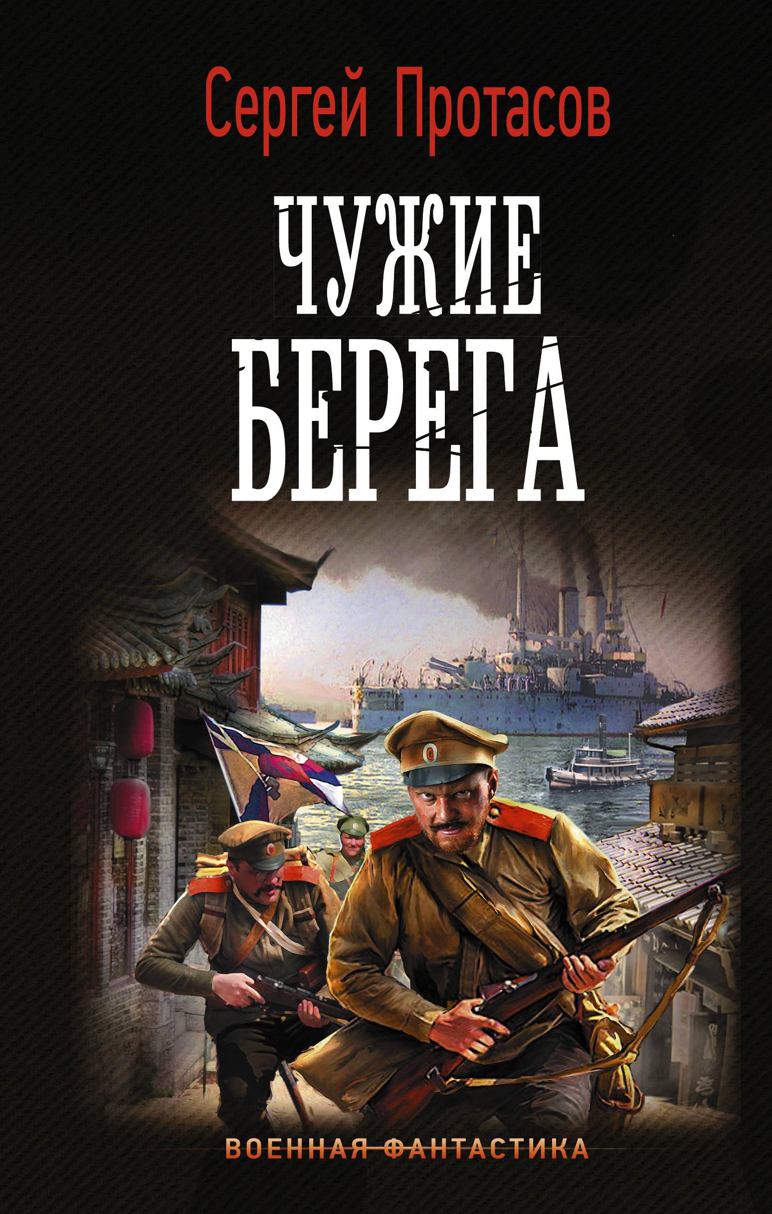 Сергей Протасов «Чужие берега»