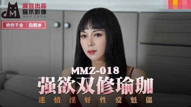 MMZ-018强欲双修瑜伽-白若冰